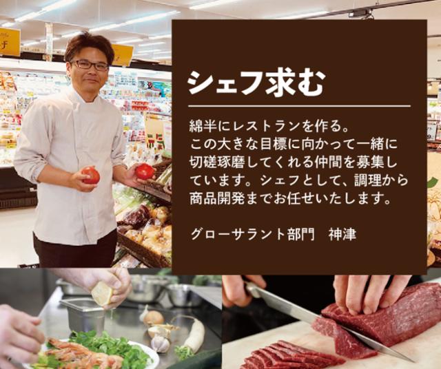 【中途採用】綿半スーパーセンター万力店の画像・写真